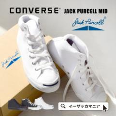 送料無料|CONVERSE|スニーカー コンバース 22.0cmから26.0cmまで 定番のスニーカー  /CONVERSE(コンバース)JACK PURCELL MID
