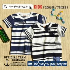 Official Team|Tシャツ キッズ【メール便可10】 RANDOM BORDER Tシャツ[キッズ]コットンボーダー ラグランスリーブTシャツ