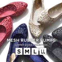 ラバーパンプス S/M/L/LL ラバーシューズ レディース 靴 ぺたんこ 海 /フラワーメッシュ ポインテッド ラバーパンプス