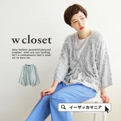 w closet|Vネック カーディガン 長袖 無地 /フリンジニット Vネックカーディガン