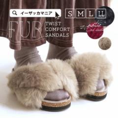 zootie|レディース 靴 カジュアル 厚底 サンダル コンフォートサンダル フェイクファー /ツイストファーサンダル