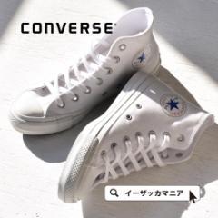 送料無料|CONVERSE|スニーカー ハイカット レディース 靴 くつ シューズ オールスター 白 ホワイト / ALL STAR 100 COLORS HI