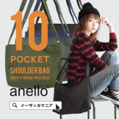 anello|ショルダーバッグ レディース アネロ カバン 鞄 斜め掛け 無地 カラー ポケット /ミニポーチ付10ポケットショルダーバッグ