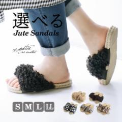 サンダル レディース シューズ 靴 くつ クツ ぺたんこ りぼん リボン 歩きやすい / ジュート サンダル