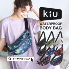 kiu|ボディバッグ カバン 鞄 ユニセックス メンズ レディース 無地 アウトドア フェス はっ水 撥水 /ウォータープルーフボディバッグ