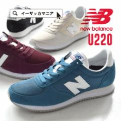 New Balance|スニーカー レディース 靴 くつ シューズ ローカット カジュアル シンプル 歩きやすい 痛くない NB 黒 白 ブランド / U220