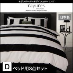 レビューで次回2000円オフ 布団カバーセット【ベッド用】3点セット ダブル【rayures】ブラック モダンボーダーデザインカバーリング【ray