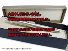 返品可 レビューで次回2000円オフ 直送 パーカー PARKER アイエム シャープペン SS CT PCL