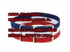返品可 レビューで次回2000円オフ 直送 腕時計 WATCH ナイロン 替えベルト 016-RDWHBL-SS22 (59012) レッド×ホワイト×ブルー