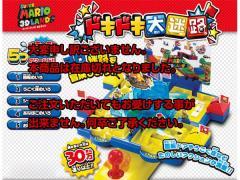返品可 レビューで次回2000円オフ 直送 エポック社 ボードゲーム スーパーマリオ3Dランドドキドキ大迷路 40022974