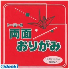 トーヨー [62101] 単色両面折紙15cm赤/黄¥540【5400円以上送料無料】【AKB】