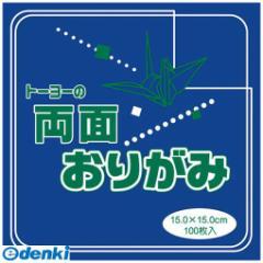 トーヨー [62103] 単色両面折紙15cm 青/黄 ¥540【5400円以上送料無料】【AKB】