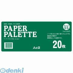 アーテック(ArTec) [158015] A&B ペーパーパレット SS 115X270 4548030580155