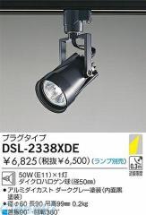 大光電機(DAIKO) [DSL-2338XDE] 白熱灯スポットライト DSL2338XDE【5400円以上送料無料】【最安値挑戦】