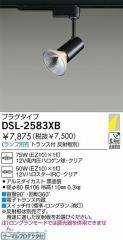 大光電機(DAIKO) [DSL-2583XB] 白熱灯スポットライト DSL2583XB【5400円以上送料無料】【最安値挑戦】