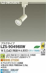 大光電機(DAIKO) [LZS-90498XW] LEDスポットライト LZS90498XW【5400円以上送料無料】【最