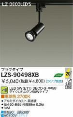 大光電機(DAIKO) [LZS-90498XB] LEDスポットライト LZS90498XB【5400円以上送料無料】【最安値挑戦】