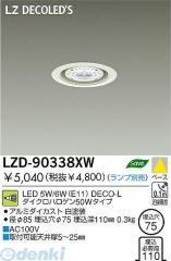 大光電機(DAIKO) [LZD-90338XW] LEDダウンライト LZD90338XW【5400円以上送料無料】【最安値挑戦】