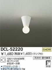 大光電機(DAIKO) [DCL-52220] 白熱灯シーリング DCL52220【5400円以上送料無料】【最安値挑戦】