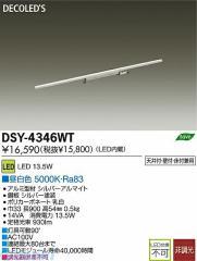 大光電機(DAIKO) [DSY-4346WT] LEDシステムライト DSY4346WT【最安値挑戦】