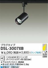 大光電機(DAIKO) [DSL-3007XB] 白熱灯スポットライト DSL3007XB【5400円以上送料無料】【最安値挑戦】