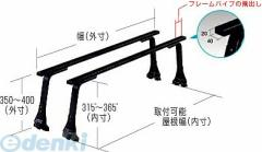横山製作所(ROCKY) [SGR-04H] ルーフキャリア バネット SGR04H【送料無料】