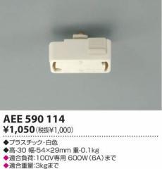 コイズミ照明(小泉照明) [AEE590114] スライドコンセント用引掛シーリング AEE-590114【おしゃれ おすすめ】