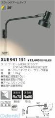 コイズミ照明 [XUE941151] LEDエクステリアスポットライト XUE941151【送料無料】【おしゃれ おすすめ】【最安値挑戦】