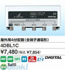 DXアンテナ [4DBL1C] 屋外用4分配器 全端子通電【おしゃれ おすすめ】【最安値挑戦】