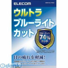 ELECOM(エレコム) [GSW-BLC-PKG3] アプリ「ウルトラブルーライトカット」 GSWBLCPKG3