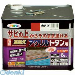 アサヒペン [532602] 油性高耐久アクリルトタン用 6KG 赤さび【送料無料】