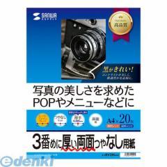 サンワサプライ [JP-ERV3NA4N] インクジェット両面印刷紙・厚手 A4 JPERV3NA4N【5400円以上送料無料】