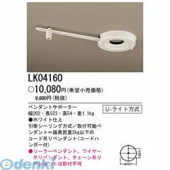 パナソニック電工 [LK04160] ペンダントサポーター【5400円以上送料無料】