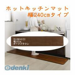 [8159192] ホットキッチンマット240cm幅 ダークブラウン【送料無料】
