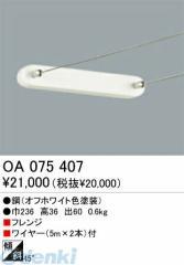 オーデリック(ODELIC)[OA075407] 【工事必要】 住宅用照明器具ワイヤーシステム OA075407【最安値挑戦】