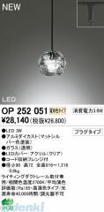 オーデリック(ODELIC)[OP252051] 住宅用照明器具LEDペンダントライト OP252051【最安値挑戦】