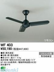 オーデリック(ODELIC)[WF403] 住宅用照明器具シーリングファン WF403【おしゃれ おすすめ】【最安値挑戦】