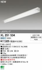 オーデリック(ODELIC) [XL251534] ベースライト【最安値挑戦】