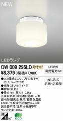 オーデリック(ODELIC) [OW009296LD] 防湿防雨型LED【最安値挑戦】