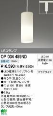 オーデリック(ODELIC) [OP034459ND] LEDペンダント【送料無料】【最安値挑戦】