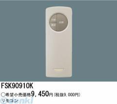 パナソニック電工[FSK90910K] 誘導灯 非常灯用自己点検リモコン送信器 FSK90910K【5400円以上送料無料】