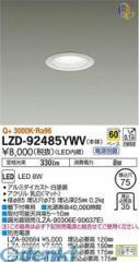 大光電機(DAIKO) [LZD-92485YWV] LEDダウンライト LZD92485YWV【5400円以上送料無料】