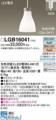 パナソニック [LGB16041] LDA6×1ペンダントダクト用乳白 光色【送料無料】