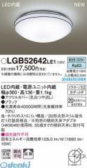パナソニック [LGB52642LE1] LEDシーリングFHC20相当黒バンド【送料無料】