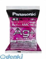 パナソニック [AMC-NC6] 掃除機交換用 防臭・抗菌加工紙パック AMCNC6【5400円以上送料無料】