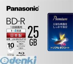 パナソニック [LM-BR25LP10] ブルーレイディスク LMBR25LP10【5400円以上送料無料】