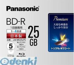 パナソニック [LM-BR25LP5] ブルーレイディスク LMBR25LP5【5400円以上送料無料】