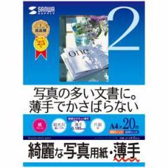 サンワサプライ [JP-EK6A4] インクジェット写真用紙(薄手・A4サイズ) JPEK6A4【5400円以上送料無料】【おしゃれ おすすめ】【最安値