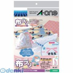 A-one(エーワン) [30503] 布プリ 生地タイプのりなし ノーカット 4906186305037【AKB】