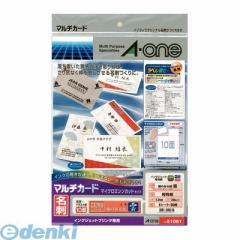 A-one(エーワン) [51061] マルチカード 名刺10面 こだわりシリーズ 趣のある紙 雲 4906186510615【AKB】